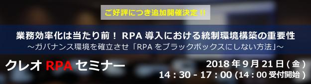 RPAセミナー