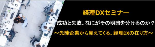 ジームクラウドAC_経理DX01