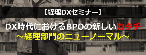 ジームクラウド_経理DX