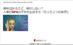 人事RPAアイコン
