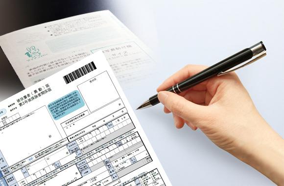 健康保険被扶養者異動届の添付書類の取り扱い変更