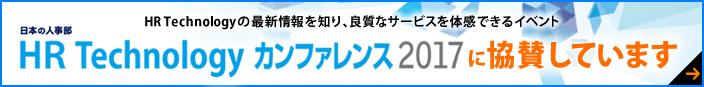 協賛テクノロジー2017秋