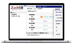 雇用契約管理_画面