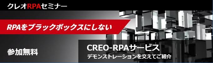 CREO-RPAセミナー