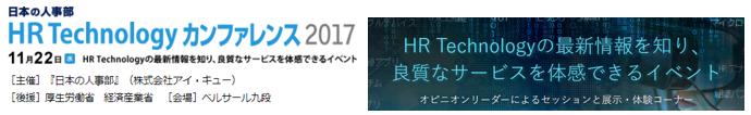 HRTechnologyカンファレンス2017