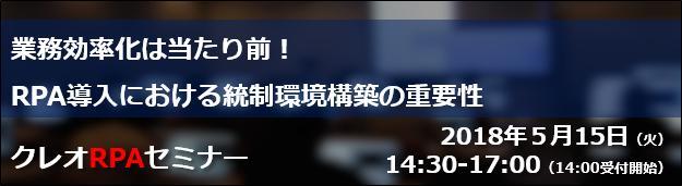 RPAセミナー_banner