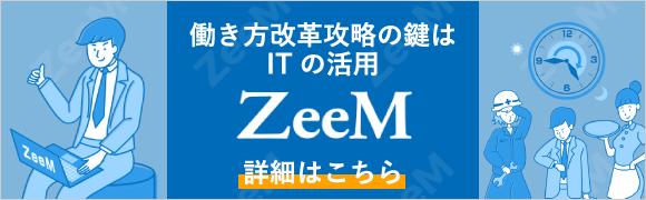 ZeeM_働き方改革