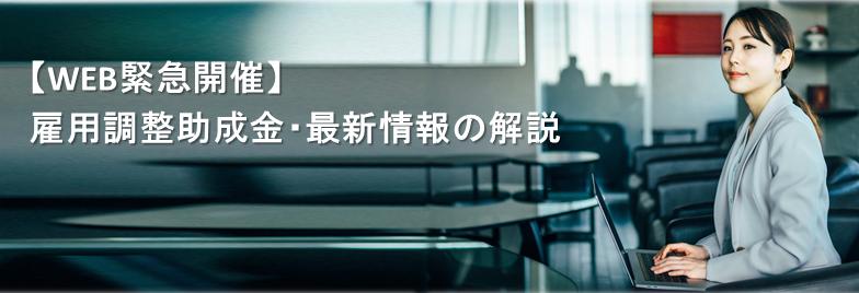【WEB緊急開催】雇用調整助成金・最新情報の開設