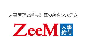 人事管理と給与計算の統合システムZeeM人事給与