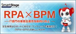 smartstage_BPM-RPA
